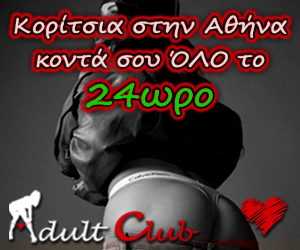 Adult Club Athens Escorts Call Girls Home Banner 1