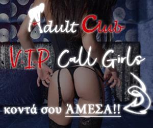 AdultClub.gr 300250 Banner 2